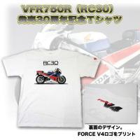 VFR750R RC30発売30周年記念。 背面襟元にはFORCE V4ロゴをプリント。  ●カラー...