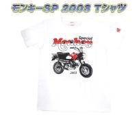 モンキー発売50周年を記念し、過去に販売されたモンキーシリーズをデザインしたTシャツ。  ●カラー:...