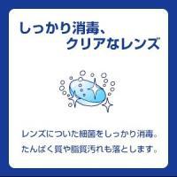エーオーセプトクリアケア360ml×3本(aoセプトクリアケア ソフトコンタクトレンズ 洗浄液)|heart-up|02