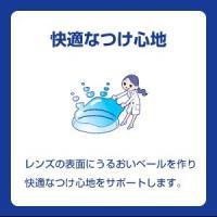 エーオーセプトクリアケア360ml×3本(aoセプトクリアケア ソフトコンタクトレンズ 洗浄液)|heart-up|03