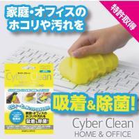 【サイバークリーン Home&Office ジップパック】ぷにぷにゲルで吸着&除菌!取れにく...