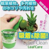 【サイバークリーン リーフケア LeafCare ボトル】特許取得!(※)水・洗剤 一切不要。どんな...
