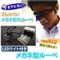【LEDライト付き メガネ型ルーペ】LEDライトの付いたメガネ型ルーペ!1.0・1.5・2.0・2....