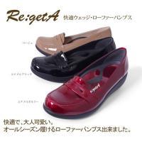 【Re:getA(リゲッタ) RT-01 快適ウェッジローファーパンプス】快適で、大人可愛い。オール...