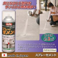 【スプレーセメント 200ml】コンクリートのヒビ割れ!もう直せない!なんて言わせません!気になるヒ...
