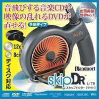 【CD・DVDディスク研磨・修復器 スキップドクター ライト 手動タイプ SDL-816】音飛びする...
