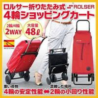 【ROLSER(ロルサー)折りたたみ式4輪ショッピングカート】大容量の荷物もたっぷり入る!使わないと...