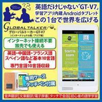 【語学学習アプリ付き Androidタブレット グローバルトーカー GT-V7】英語だけじゃない「G...
