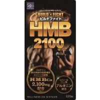 【ビルドファイトHMB2100】ビルドボディーをサポート!筋肉男子・腹筋女子の間で話題のHMBサプリ...