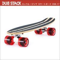 DUB STACK(R) ミニクルージング スケートボード DSB-17【MODEL】DSB-17【...