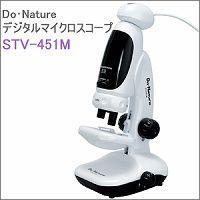【Kenko(ケンコー) Do・Nature デジタルマイクロスコープ STV-451M 顕微鏡】S...
