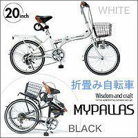 【MYPALLAS(マイパラス) 折畳自転車20 6SP フルオプション M-246 ブラック/ホワ...