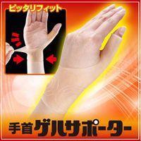 【手首ゲルサポーター】ズキズキ痛む手首・親指にお悩みの方をサポートする「腱鞘サポーター」。手首・親指...