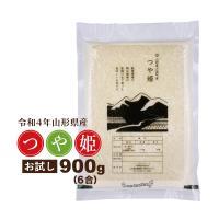 新米 つや姫 送料無料 お試し米 1kg 山形県産 30年産 精白米 ポイント消化 ネコポス