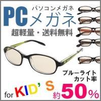 【商品名】 for キッズ PC GLASSES(PCメガネ)  【特徴】 ブルーライトカット率:約...