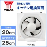 取り付け簡単な換気扇 【YUASA/ユアサプライムス】 一般台所用換気扇 羽根径20cm YAK-2...