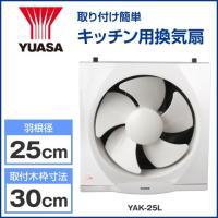 取り付け簡単な換気扇 【YUASA/ユアサプライムス】 一般台所用換気扇 羽根径25cm YAK-2...