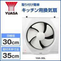 取り付け簡単な換気扇 【YUASA/ユアサプライムス】 一般台所用換気扇 羽根径30cm YAK-3...