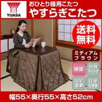 一人用にちょうど良いサイズ 【ユアサプライムス】 一人用 やすらぎこたつ テーブル・椅子・専用布団3...
