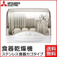 まな板乾燥室付きキッチンドライヤー 【MITSUBISHI/三菱電機】 食器乾燥機 キッチンドライヤ...