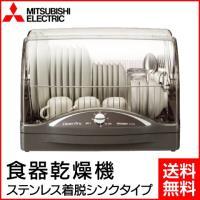 中の食器が見えにくいスモーク加工ふたを採用 【MITSUBISHI/三菱電機】 食器乾燥機 キッチン...
