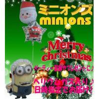 クリスマスパーティーセット  ふわふわ浮いたクリスマスバルーンです  ヘリウムガス入り リボン 重り...