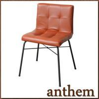 市場 anthem アンセム チェアー ANC-2552BR|hearty-e