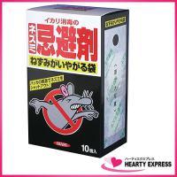 イカリ消毒 ねずみがいやがる袋 10個入 忌避剤 侵入防止|hearty-e