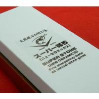 天然砥石の研ぎ味 スーパー砥石 台付 S1000 ナニワ研磨 hearty-e 03