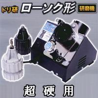 研磨機 ドリ研ローソク形 超鋼用 N-873 ストレート軸 ニシガキ hearty-e
