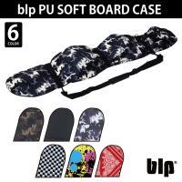 blp B336 PU SOFT BOARD CASE 厚手の超軽量ウレタンを使用! 多様なサイズに...