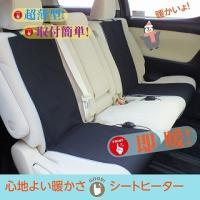 1分程度で、おしりと背中が暖かくなります。 幅広い車種・座席形状を対象に簡単取付機構(夏季取外し可能...