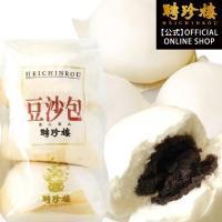 北海道産の厳選した小豆だけを使用。丁寧に練り上げた小豆餡は聘珍樓こだわりのひと品です。135g×3個...
