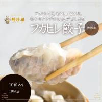 中国料理素材の王者フカヒレを贅沢に使ったフカヒレ餃子です。厳選されたフカヒレを具材に使い、点心厨師が...