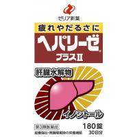 ヘパリーゼプラスIIは、天然の良質なレバーを消化吸収しやすいように 分解した「肝臓水解物」を主成分と...