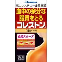 コレストン 168カプセル 久光製薬 第3類医薬品 ※
