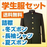スタンダードな男子学生服 HS8750  詰襟+冬ズボン+長袖シャツ2枚+AまたはBのお得なセット!...
