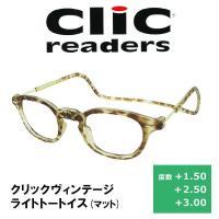 老眼鏡 clic readers クリックリーダー クリックヴィンテージ ライトトートイス(マット)<メーカー直送又はお取り寄せにつきキャンセル・返品・変更不可>