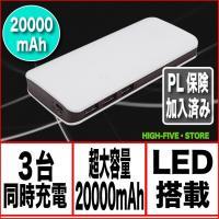 タイトル:大容量 モバイルバッテリー20000mAh 発売日:5月上旬  HIGH-FIVE・STO...