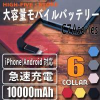 タイトル  モバイルバッテリー 大容量 10000mAh USB1ポート スマホ急速充電器     ...