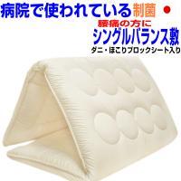敷布団 敷き布団 シングル  敷ふとん 日本製 腰痛腰やさしい疲労回復バランス硬質ドクター極厚 固め 寝具しき布団しきふとん