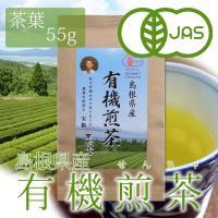 宍道湖を望む高台にある畑で太陽の日差しをいっぱいに受け育ったお茶です。 自家製の肥料で丹精込めて有機...