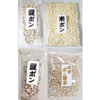 内容量:80〜100g×4袋セット ◆4袋の内訳は、自由に選べます!◆ 米ポン菓子 80g・玄米ポン...