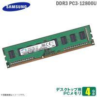 中古 [純正] 4GB パソコン デスクトップ用 メモリ PC3 12800U SAMSUNG サムスン 1RX8 増設 交換 [★安心動作保証品]