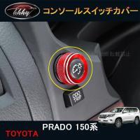 [適合機種] 型式: トヨタ ランドクルーザー プラド 150系 後期 TRJ150/GRJ151/...