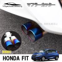 [適合機種] 型式:HONDA FIT 2013年9月〜 GP5/6 GK3/4/5/6型 タイプ:...