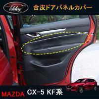 [適合機種] 型式: マツダ CX-5 KF系 対応グレード: 20S/25S/XD 全グレード対応...