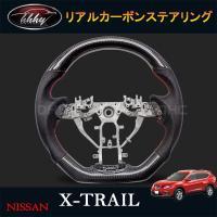 [適合機種] 型式: ニッサン エクストレイル T32 NT32 HT32 HNT32 対応年式: ...