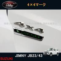 [適合機種] 型式: スズキ ジムニー JB23 JB43  ジムニーシエラー/ジムニー ランドベン...