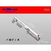 住友電装025型TSシリーズF端子非防水/F025